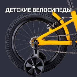 Купить детский велосипед в Минске bikesport.by