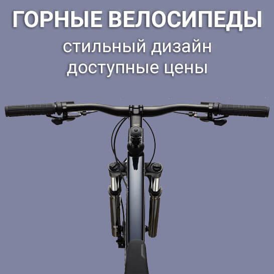 Купить горный велосипед в Минске bikesport.by