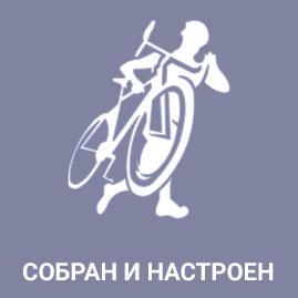 Купить собранный и настроенный велосипед в Минске