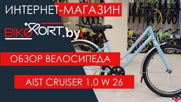 Обзор женского велосипеда Aist Cruiser 1.0 W 26