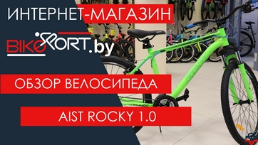 Обзор горного велосипеда Aist Rocky 1.0 26