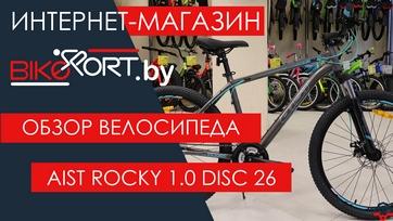 Обзор горного велосипеда Aist Rocky 1.0 DISC 26