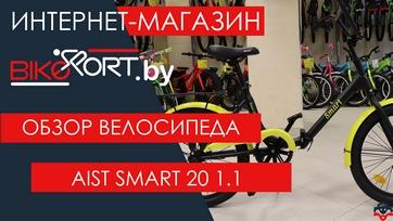 Обзор складного велосипеда Aist Smart 20 1.1