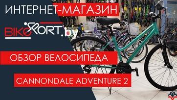 Обзор гибридного велосипеда Cannondale ADVENTURE 2 700F