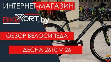 Обзор горного велосипеда Десна 2610 V 26