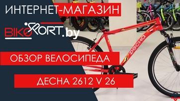 Обзор горного велосипеда Десна 2612 V 26