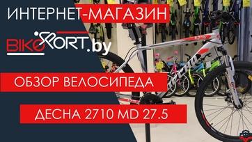Обзор горного велосипеда Десна 2710 MD 27.5