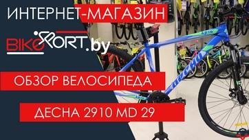 Обзор горного велосипеда Десна 2910 MD 29