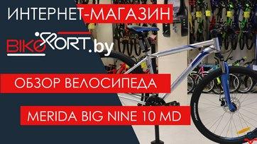 Обзор горного велосипеда Merida Big Nine 10 MD 2019