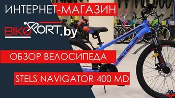 Обзор подросткового велосипеда Stels Navigator 400 MD