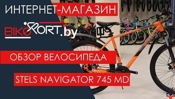Обзор горного велосипеда Stels Navigator 745 MD