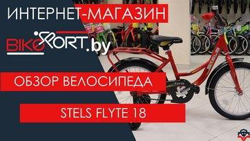 Обзор  детского велосипеда Stels Flyte 18