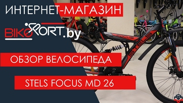 Обзор горного велосипеда Stels Focus MD 26