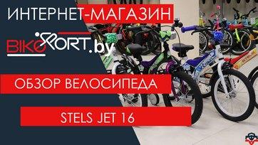 Обзор  детского велосипеда Stels Jet 16