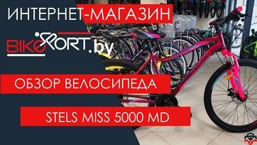 Обзор женского велосипеда Stels Miss 5000 MD 26