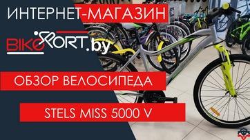 Обзор женского велосипеда Stels Miss 5000 V 26