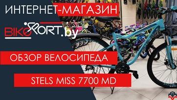 Обзор женского велосипеда Stels Miss 7700 MD 27.5