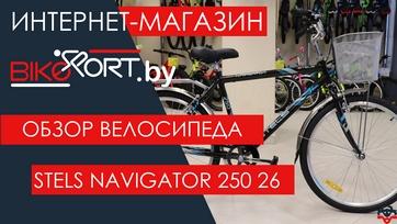 Обзор городского велосипеда Stels Navigator 250 Gent 26