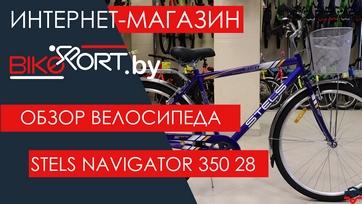 Обзор дорожного велосипеда Stels Navigator 350 Gent 28