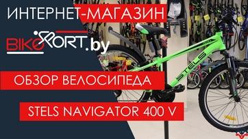 Обзор подросткового велосипеда Stels Navigator 400 V