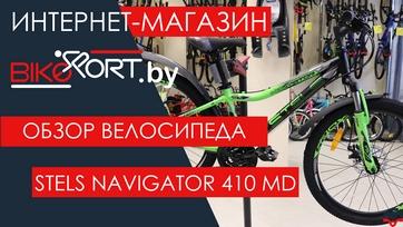 Обзор подросткового велосипеда Stels Navigator 410 MD