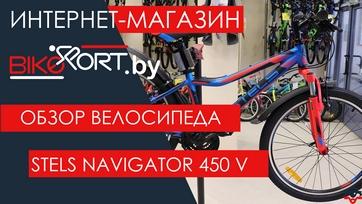 Обзор подросткового велосипеда Stels Navigator 450 V