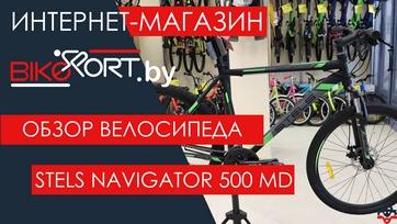 Обзор горного велосипеда Stels Navigator 500 MD