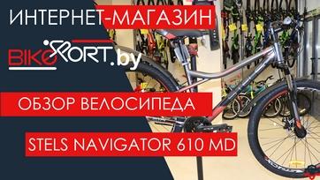 Обзор горного велосипеда Stels Navigator 610 MD