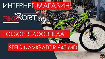 Обзор горного велосипеда Stels Navigator 640 MD