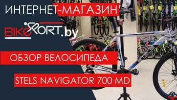 Обзор горного велосипеда Stels Navigator 700 MD
