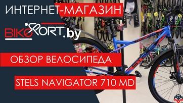 Обзор горного велосипеда Stels Navigator 710 MD