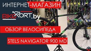 Обзор горного велосипеда Stels Navigator 900 MD