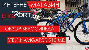 Обзор горного велосипеда Stels Navigator 910 MD
