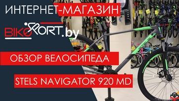 Обзор горного велосипеда Stels Navigator 920 MD