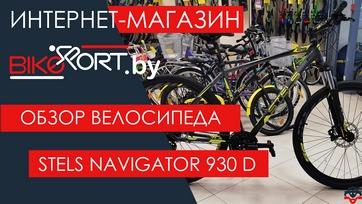 Обзор горного велосипеда Stels Navigator 930 D