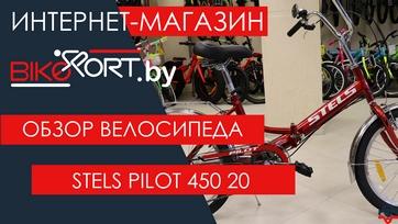 Обзор складного велосипеда Stels Pilot 450 20