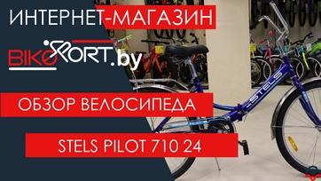 Обзор складного велосипеда Stels Pilot 710 24