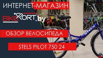 Обзор складного велосипеда Stels Pilot 750 24
