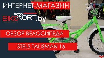 Обзор  детского велосипеда Stels Talisman 16