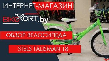 Обзор  детского велосипеда Stels Talisman 18