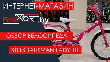 Обзор  детского велосипеда Stels Talisman Lady 18