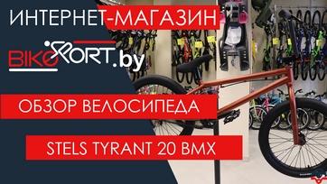 Обзор велосипеда BMX Stels Tyrant 20