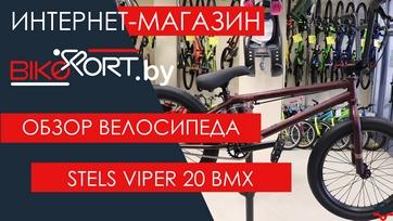 Обзор велосипеда BMX Stels Viper 20