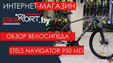 Обзор горного велосипеда Stels Navigator 950 MD